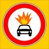 PF1329 - Belirli Miktarlardan Fazla Patlayıcı ve Parlayıcı Madde Taşıyan Taşıtlar Giremez Trafik Levhası
