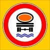 PF1333 - Belirli Miktarlardan Fazla Su Kirletici Madde Taşıyan Taşıt Giremez Trafik Levhası