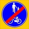 PF1443 - Yayalar ve Bisikletliler Tarafından Kullanılabilen Yolun Sonu Trafik Levhası